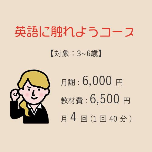 英語に触れようコース